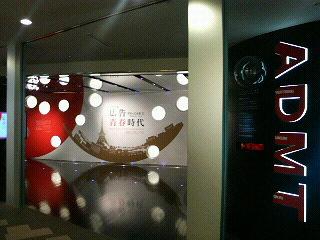 ADMT・広告とマーケティングの資料館「アド・ミュージアム東京」