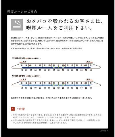 新幹線N700系|喫煙ルームのご案内