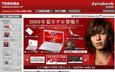 東芝:dynabook.com