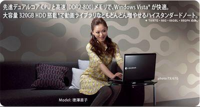 ノートPC dynabook TXシリーズ(2008年8月)