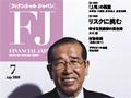 フィナンシャルジャパン2005年7月号