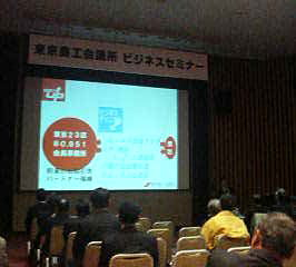 東京商工会議所ビジネスセミナー
