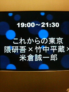 これからの東京〜ビジネスと感性が融合する都市像〜