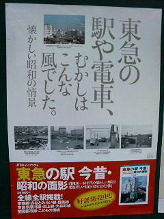 鉄ちゃん必見!?東急の駅今昔・昭和の面影 80余年に存在した120駅を徹底紹介