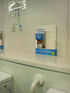 JR東日本の駅のトイレ