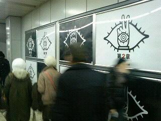 20世紀少年の広告ジャック@渋谷駅