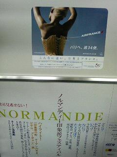 こんなに近い、日本とフランス。