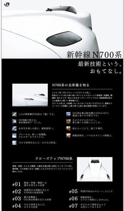 新幹線N700系 | 最新技術という、おもてなし。