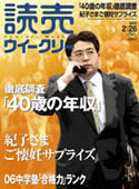 読売ウィークリー★2006年2月26日号