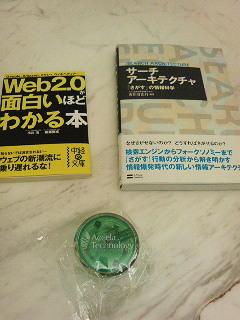 エンタープライズサーチ Workshop2008 書籍とヨーヨー