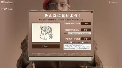ソフトバンク「のりかえキャンペーン」