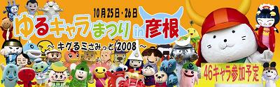 ゆるキャラまつりin彦根〜キグるミさみっと 2008