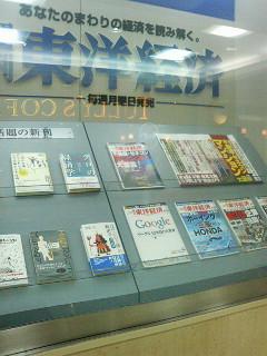 週刊東洋経済20080927(Google10年目の大変身)