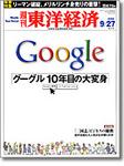 週刊東洋経済20080927