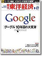 週刊東洋経済20080927 グーグル10年目の大変身