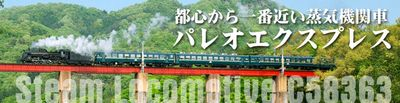 秩父鉄道|都心から一番近い蒸気機関車*パレオエクスプレス