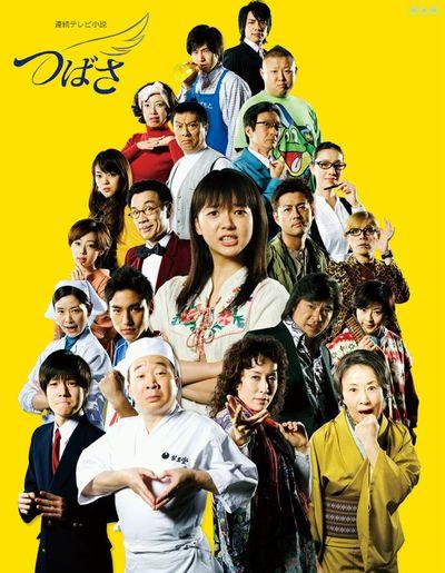 NHK連続テレビ小説「つばさ」