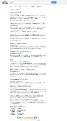 イケダ - Google 検索.jpg