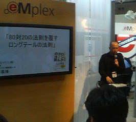 エンプレックス/菅谷義博氏
