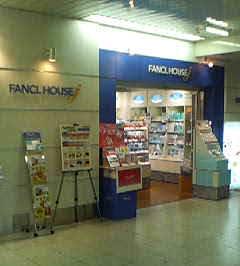 駅ナカ・ファンケル
