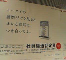 ボーダフォン・駅貼り広告