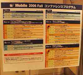 with Mobile 2006 FALL