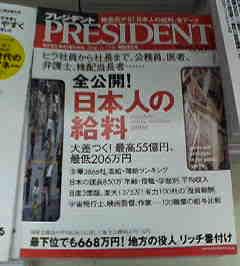 プレジデント 2006/11/13号