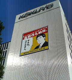 島耕作 meets コクヨ