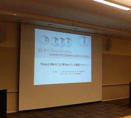 Web2.0時代の企業Webサイト構築セミナー