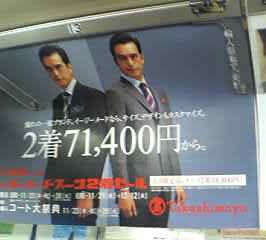 高島屋・スーツの中吊り広告