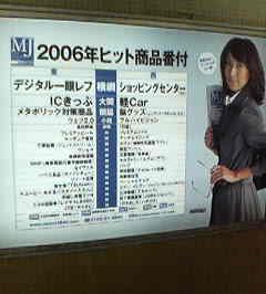 日経MJ 2006年ヒット商品番付