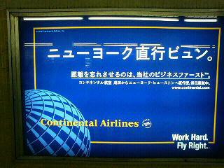 ニューヨーク直行ビュン・コンチネンタル航空