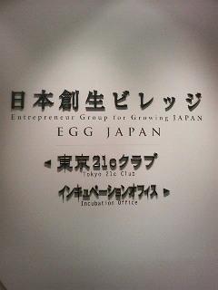 日本創生ビレッジ