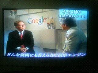 筑紫哲也とGoogleのエリック・シュミットCEO