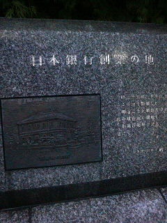 日本銀行創業の地