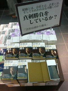 会社は頭から腐る—再生の修羅場で見た日本企業の課題