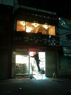 銀座コージーコーナー