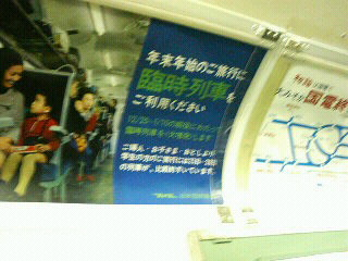 昔の中央線の車内広告。「国電」の文字が懐かしい。