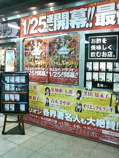 お酢を美味しく飲むお店@JR渋谷駅
