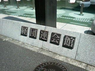 経団連会館@大手町
