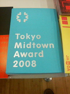 Tokyo Midtown Award 2008