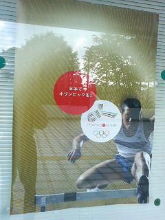 日本でオリンピックを!