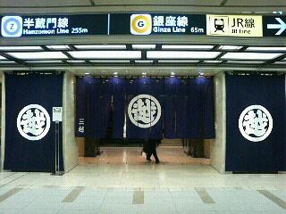 三越大店(おおだな)暖簾@地下入り口