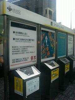 恵比寿駅前@渋谷区の喫煙所