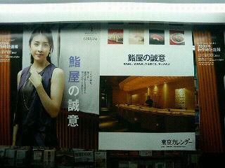 雑誌『東京カレンダー』の表紙は竹内結子