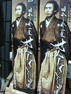 『司牡丹』日本を今一度せんたくいたし申候