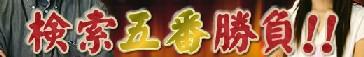 Yahoo!検索 - 検索五番勝負!!